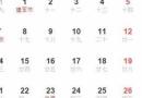 2017七夕情人节是哪天 2017七夕情人节是几月几日