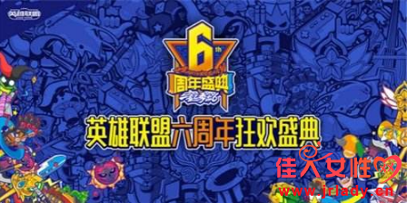 英雄联盟六周年狂欢庆典直播地址 英雄联盟六周年狂欢庆典完整版