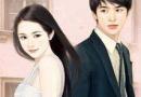 重新求爱男主段允安女主韩�B瑶小说全文免费阅读 重新求爱女主韩�B瑶免费阅读