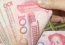 人民币9连升 连连升值提升中国市场信心