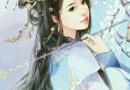 宠妃成瘾夏青赵祯全文免费阅读 宠妃成瘾小说最新章节无弹窗