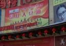 乐天因萨德叫苦 乐天在中国最新消息