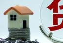 北京首套房贷利率最高上浮20% 房贷利率为什么上