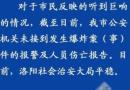 洛阳9月22日燃气管道爆炸是真的吗 洛阳9月22日哪里发生爆炸了 网传洛阳燃气管道爆炸有图片吗
