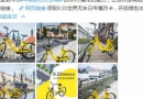 小黄车在国外哪几个城市 ofo进军海外市场
