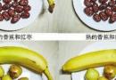 香蕉和枣子能一起吃吗 吃完香蕉吃枣的味道是什么