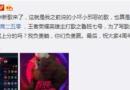 华晨宇智商二五零歌词欣赏 王者荣耀主题歌鲁班七号智商250歌词