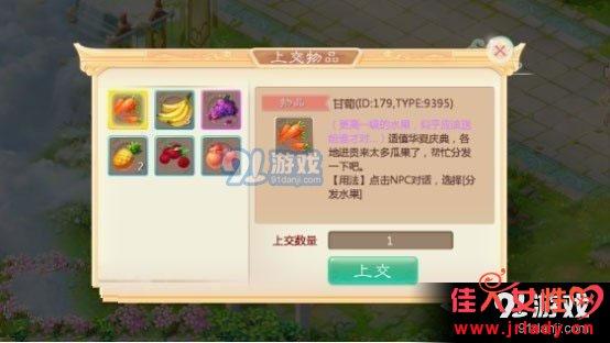 《大话西游手游》水果分发隐藏事件NPC介绍