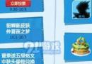 王者荣耀2017周年蛋糕碎片怎么获得 王者荣耀2017周年预约蛋糕碎片领取地址
