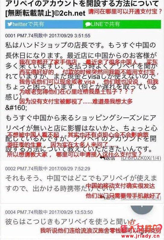 日本商家发贴求接入支付宝是怎么回事