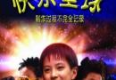 牛东文是谁 前SNH48成员王璐被家暴是怎么回事