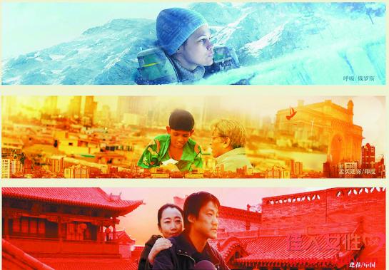 金砖五国首次合作 电影时间去哪儿了19日上映