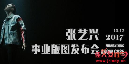 张艺兴2017事业版图发布会在哪直播 直播视频地址