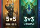 王者荣耀3v3英雄如何选择?王者荣耀3v3长平攻防战英雄搭配推荐