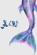 周星驰美人鱼2什么时候上映 预告片在线观看 百度云高清下载地址
