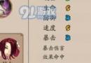 阴阳师百鬼弈阵容怎么搭配 10月20日-10月23日百鬼弈阵容推荐