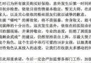 蒋依依骨裂后更博报平安 返组拍戏仍拒用替身