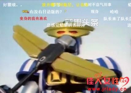 蜻蜓队长请回到裁判席什么意思 蜻蜓队长什么梗