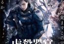 动画电影虐杀器官日语中字完整版在线观看 蓝光720p熟肉百度云盘 1080p迅雷完整版下载
