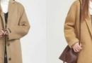 冬季应该挑选什么样的大衣 大衣与什么服装搭配