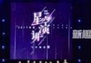 杨紫星空演讲落泪现场视频在线观看