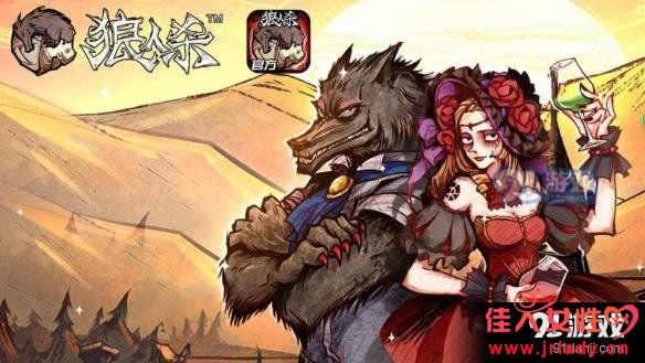《狼人杀――官方唯一正版》狼人玩法经验分享