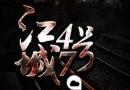 江城47号老三天赐三千免费在线阅读 江城47号小说最新章节