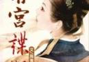 清宫谍妃免费在线阅读 清宫谍妃小说章节列表