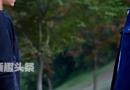 猎场21集杜江凯文杨最后一笑是怎么回事