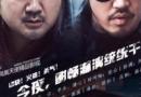 韩国电影犯罪都市BD中英双字下载 迅雷高清下载 手机MP4下载