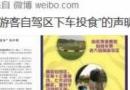 北京大兴野生动物园游客砸熊是真的吗 游客砸熊现场视频图片 怎么处理的