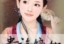 贵族嫡女在线阅读 贵族嫡女小说章节列表