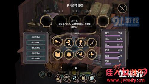 魔女之泉3防御姿态图片2