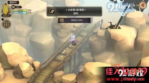 魔女之泉3吊桥图片1