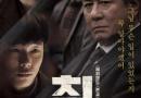 韩国电影沉默完整版纳免费在线观看 全民目击韩国版百度网盘资源 高清迅雷MP4手机下载