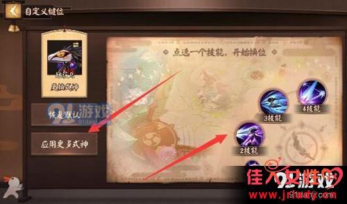 决战平安京按键图片2