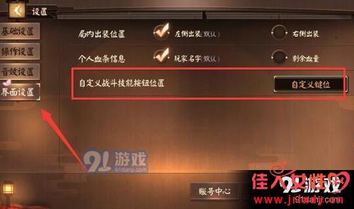 决战平安京按键图片1