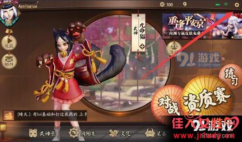 决战平安京按键图片3