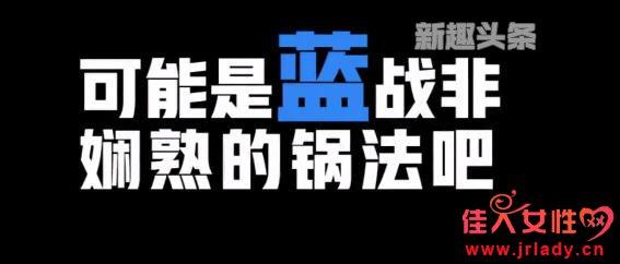 蓝战非平底锅拍死妹子视频在哪看 蓝战飞平底锅拍哭妹子是怎么回事