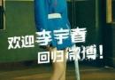 李宇春时隔四年回归微博 李宇春一趟歌词MV视频欣赏
