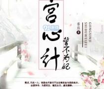 宫心计:誓不为妃章节目录 宫心计:誓不为妃最新在线阅读