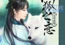仙狐之恋小说内容介绍 仙狐之恋小说最新章节