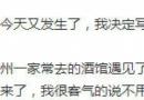 刘同私生饭个人资料 刘同怒斥私生饭长微博原文