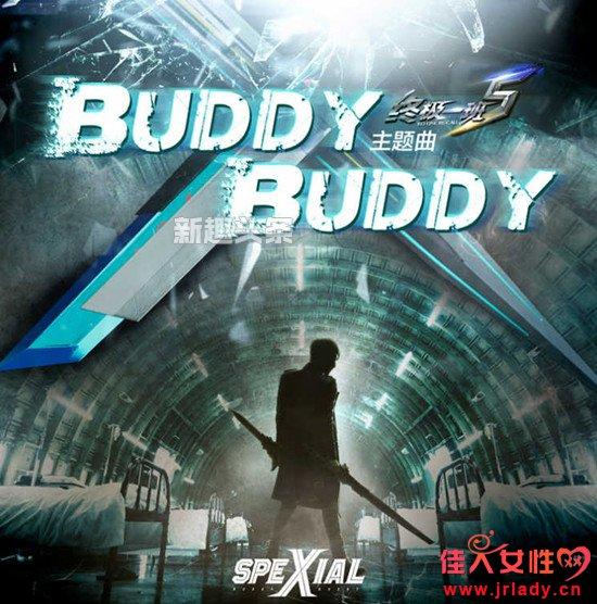 终极一班5主题曲Buddy Buddy歌词MP3在线试听
