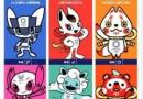 东京奥运会吉祥物是什么 东京奥运会候选吉祥物曝光
