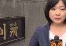 刘鑫公开报警录音内容是什么 刘鑫电话录音文字内容曝光