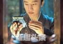 妖猫传宣传曲Shape Of Miracle歌词MP3在线欣赏