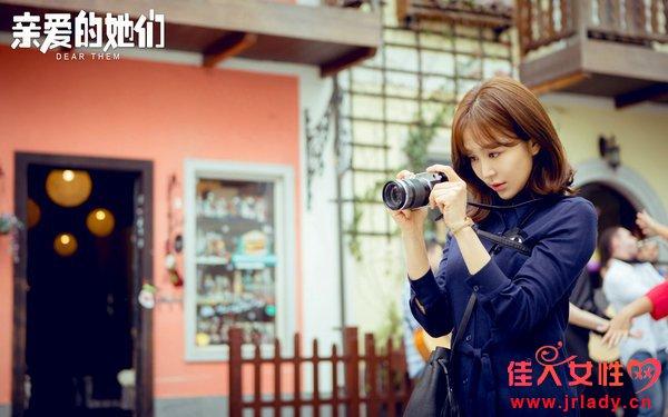 《亲爱的她们》热播 姜妍剧中穿搭成爆款