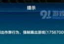 QQ飞车手游提示检测出作弊行为怎么办 检测作弊强制退出游戏解决办法