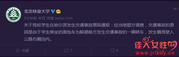 北林大9女生车祸_事故原因现场图片伤亡情况